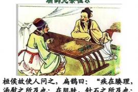 《扁鹊见蔡桓公》给我们的健康启示:病在骨髓人将不治,如果我们能养到骨髓呢?!