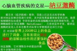 纳豆激酶溶栓效果怎么样,什么牌子的纳豆激酶效果好?