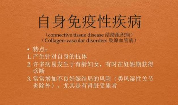 骨髓干细胞与自身免疫系统疾病.png